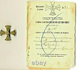 Antique Original Imperial Russian order Medal Badge pin with document (1222)