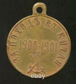 Imperial Russia Military Award, Nicholas II, China Boxer Rebellion, Bronze medal