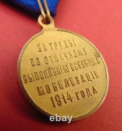 Imperial Russia WW1 MOBILIZATION MEDAL Nicholas II Last Award of Russian Empire