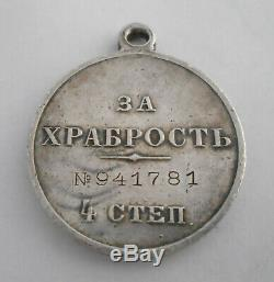 Imperial Russian St George Medal For Bravery 4th Class With Citation Wounded