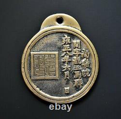 Korean Imperial Postal System five horses bronze medallion