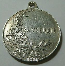 Medal For Diligence, Zeal. Silver Imperial Russia Nikolai II