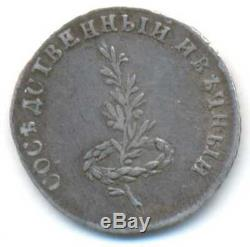Russian Imperial Peace with Sweden Silver Medal Jetton 1790 EXTREMELY RARE